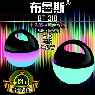 全新 布魯斯BT318 隱藏式觸控 藍芽音箱 四段彩色 LED  藍芽喇叭 追劇 音箱 手機 裝飾 小夜燈 現貨