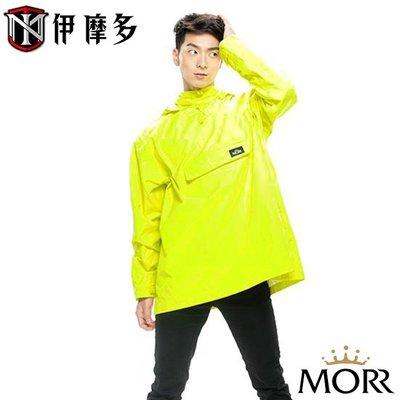 伊摩多※MORR Postshorti 磁吸式反穿防水外套 雨衣 防水 透氣 磁釦 快速穿脫 輕巧 多色可選。開心果綠