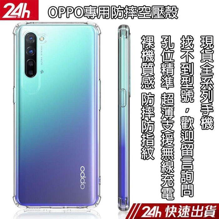 OPPO Find X2 Pro A91 A72 5G版 防摔超薄空壓殼 透明全包清水套 保護殼 手機殼