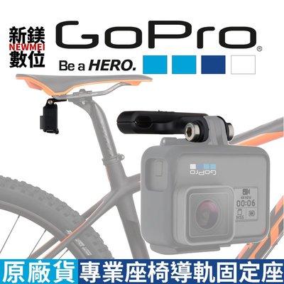 【新鎂-門市可刷卡】GoPro 系列 腳踏車 專業座椅導軌固定座 AMBSM-001