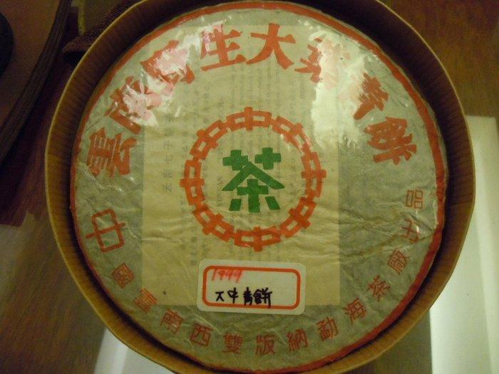 1999年 勐海 正大中青餅.意洽讓藏(乾倉).特價免議