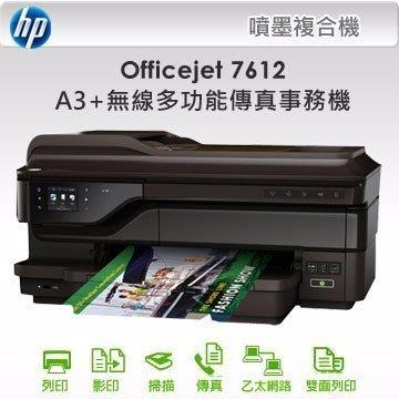速度慢缺貨 HP 7612 A3 傳真 無線有線 雙面【全新未拆】L1455 J3720 J3520 維修 噴頭