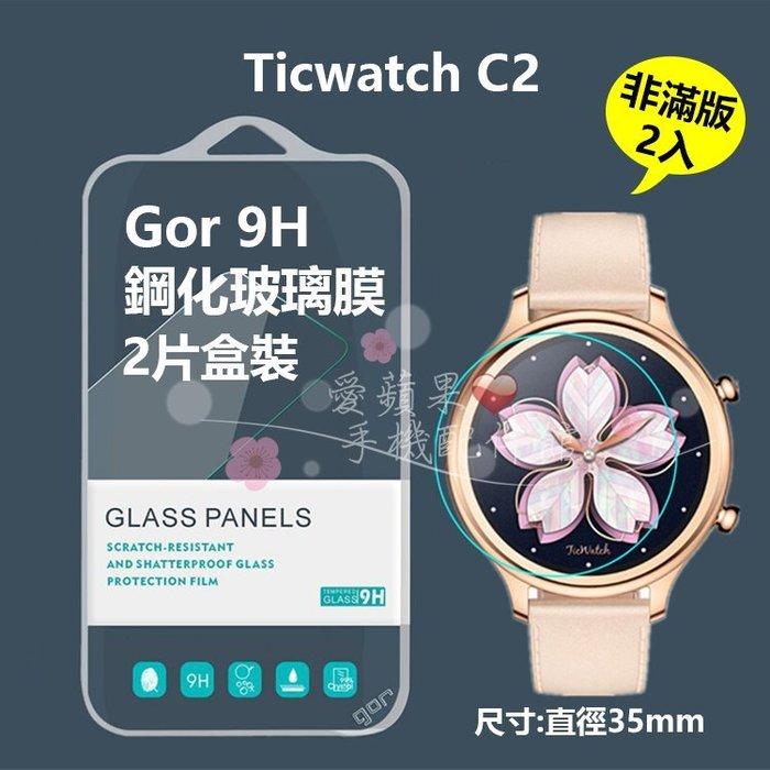 Tic Watch C2 智慧手錶 GOR 正膜 2片 GOR 原廠 9H 鋼化玻璃 保護貼 愛蘋果❤️