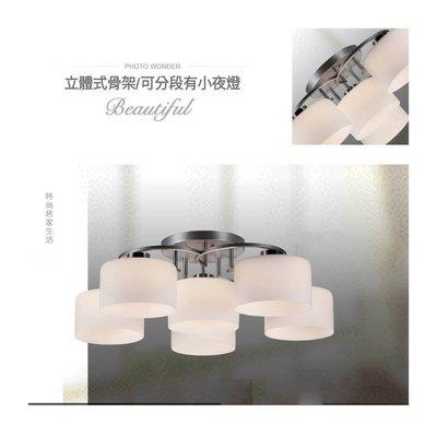 北歐時尚 現貨供應 50481(五+1燈/附分段開關+小夜燈)白玉圓桌造型吸頂燈