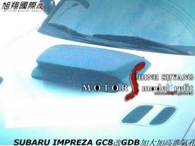 SUBARU IMPREZA GF8 GC8改GDB加大加高進氣孔空力套件98-01 (另有STI CARBON引擎蓋)
