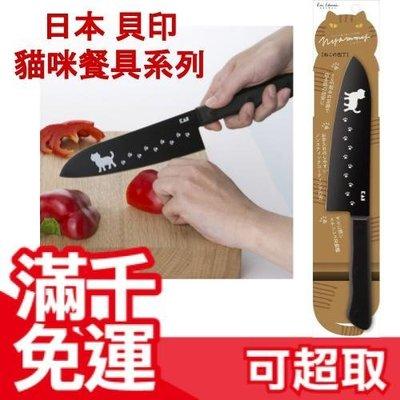 【菜刀 16.5cm】日本 貝印 kai Nyammy 貓咪餐具系列 三徳包丁廚房料理療癒 貓奴首選 ❤JP Plus+