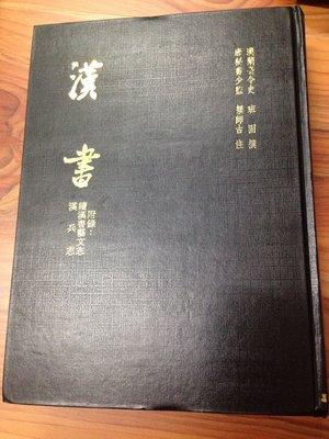 二手書藉-漢書精裝一巨冊-民國85年再版漢書-宏業書局出版