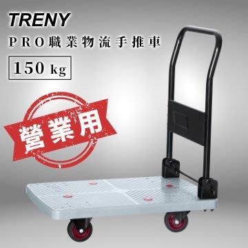 【TRENY直營】TRENY PRO職業物流手推車-150kg 工廠 倉儲 物流業 營業用 1797