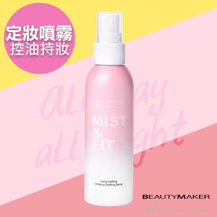♥夏天美妝♥ Beautymaker零油光完美持妝噴霧100ml(福利品) 效期2021.09