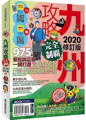9789862894811 【大師圖書墨刻】九州攻略完全制霸2020
