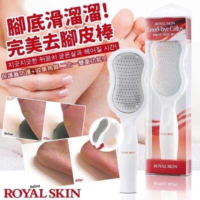 韓國代購~Royal Skin美足神器刮皮棒