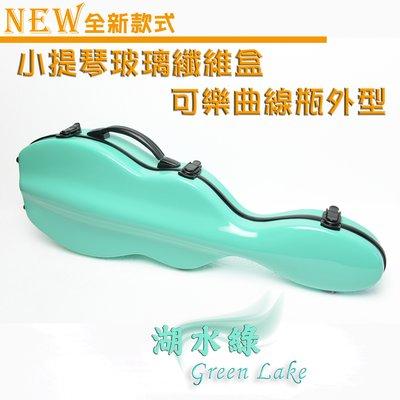 【嘟嘟牛奶糖】高檔小提琴玻璃纖維盒 小提琴盒 可樂曲線外型 蒂芬妮綠-V1558