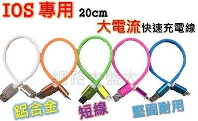 #網路大盤大# USB-I20 IOS iphone USB 快速充電傳輸線 2.4A大電流 鋁合金外殼 堅固耐用