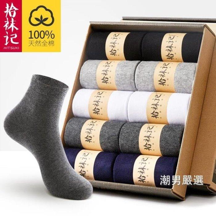 中筒襪 襪子男士100%棉中筒襪棉質防臭短襪商務春秋款全棉男襪 10雙(全館免運)