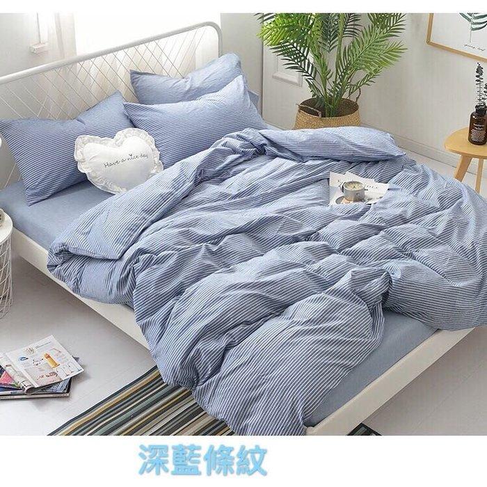 日式100%水洗純棉四件套包組 全棉簡約格子款 被套1件+包床1件+枕套2件 五色可選
