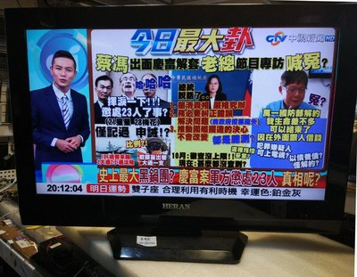 HERAN禾聯碩32吋 LCD 液晶電視HD-32V22 【宏竣液晶】