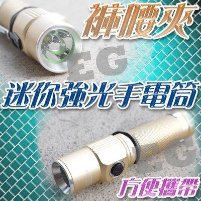 【單手電筒下單處】 中部開關 迷你強光手電筒 迷你CREE R3 LED 14500 直充  三段開關
