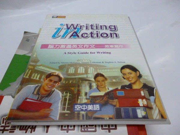 此無500免運/崇倫『腦力激盪英文作文-效率寫作 = Writing in action : a style guide