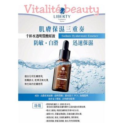 法國Liberty Cosmetics Sodium Hyaluronate Essence千杯水透明質酸原液-深層保濕鎖水減退幼紋乾紋提升彈性抗衰老Serum