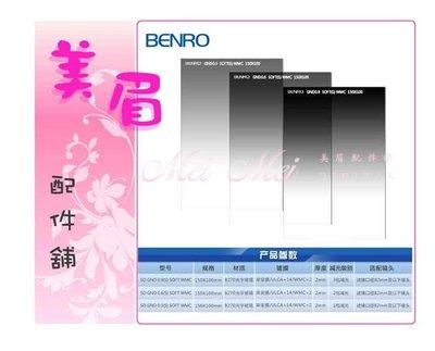 美眉配件 百諾 BENRO GND 0.9S 150X100mm WMC Soft 方形中灰漸層減光鏡 送清潔組