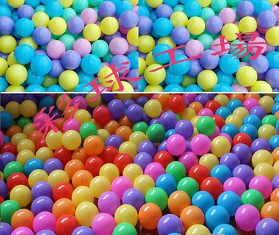 ◎彩球工場◎台灣製~加厚海洋球~波波球~亮彩混色/馬卡龍色~可選款~球池球~泡泡球~遊戲球~玩具球~無毒無味~SGS認證