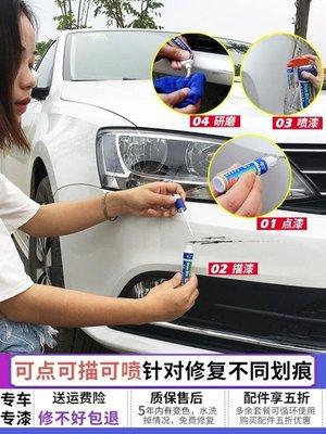 汽車用補漆筆珍珠白色劃痕修復神器黑色油漆面修補車漆刮痕去痕點   全館免運