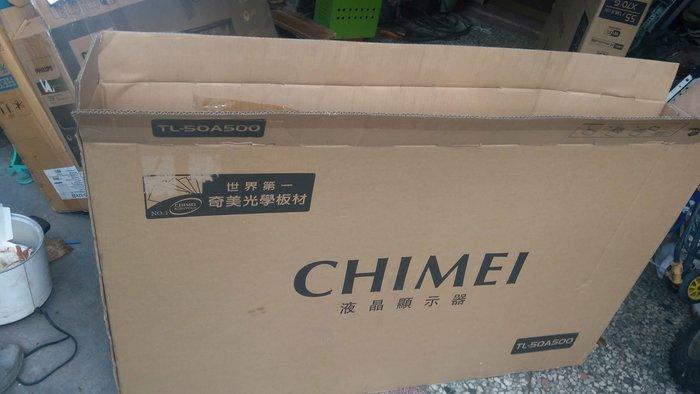 電視大紙箱 32吋到60吋紙箱,需預定,寄時需拆腳的座,放背面,包起來需不會晃