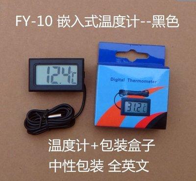 電子溫濕度計數字顯示溫濕計 爬寵箱專用溫度計 迷你溫濕計 W177 [9011930]