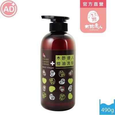 木酢控油洗髮精490g【#23301】中長髮適用