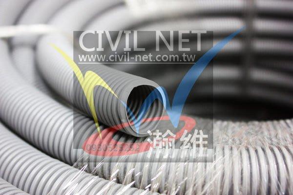 [ 加強隔離型] 6分 CW 防水 塑膠 軟管 浪管 蛇管 100M/卷 售 PVC管 PE管 CD管 金屬軟管 管接頭