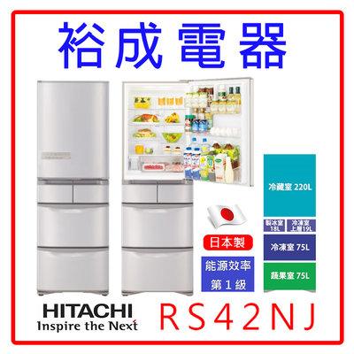 【裕成電器‧來電下殺優惠】HITACHI日立 日製407L五門冰箱 RS42NJ 另售 NR-C501XV 東元