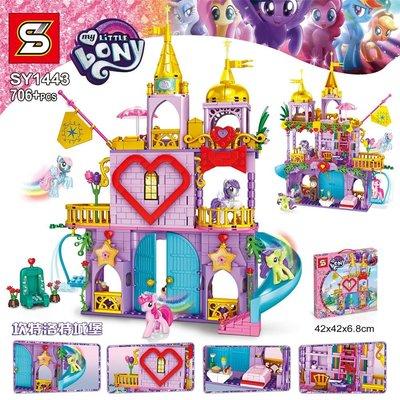 高積木 相容樂高SY1443 彩虹小馬 洛特城堡 魔法城堡 女孩公主城堡 紫悅獨角獸 飛馬