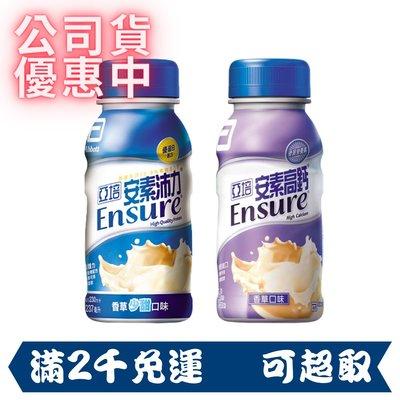短效 亞培 公司貨 安素高鈣  安素沛力 香草少甜  24瓶/箱