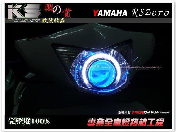 【KS車燈】RSZ 遠近魚眼移植 光圈 天使眼 HID 超5 JET-POWER BWS NFT RACING CUXI IRX