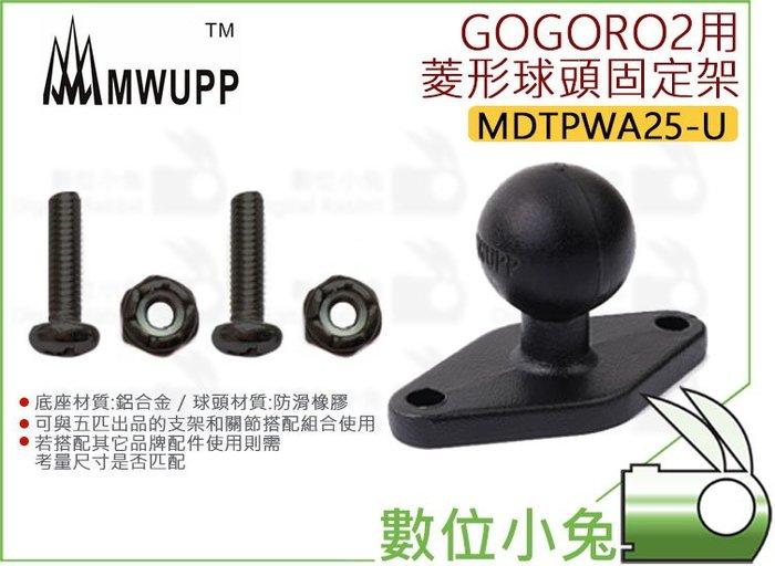 數位小兔【MWUPP 五匹 MDTPWA25-U 菱形球頭固定架】油泵 GOGORO2 背板球 手機架 支架 總泵 配件