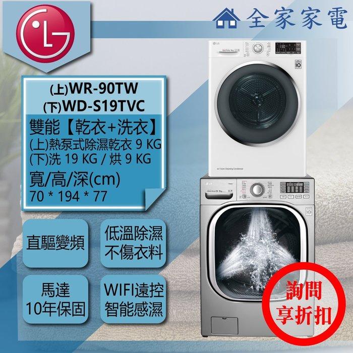 【問享折扣】LG 乾衣機 WR-90TW + WD-S19TVC【全家家電】另售 WD-S16VBD WD-S18VCD