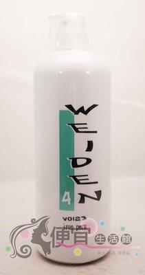 便宜生活館【免沖洗護髮】葳頓4號海蔘蛋白1000ML(免運費)-針對受損髮與染燙髮專用