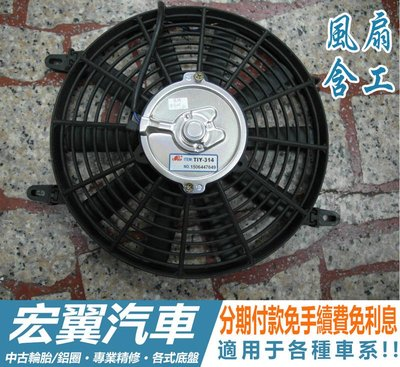 風扇含工國產車1500起 進口車3000起 三菱Mitsubishi Fortis Virage Savrin 幸福力