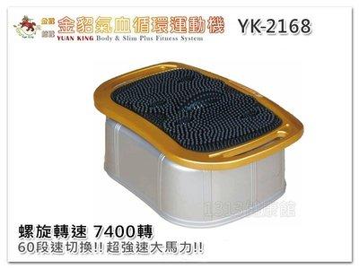 銀貂氣血循環機改版再升級【1313健康館】YK-2168 金貂馬力、穩固性更強!!
