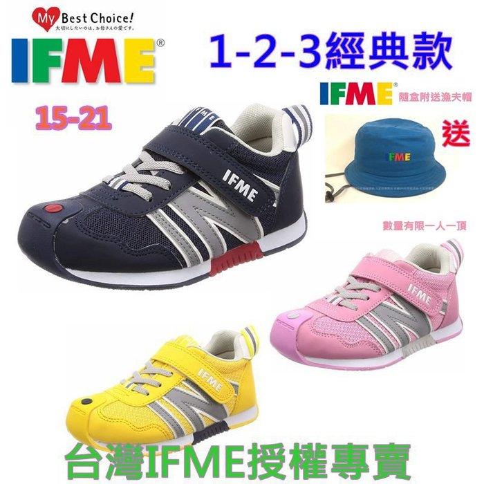 2021新上市日本最暢銷IFME多功能1-2-3健康鞋~運動鞋(經典款)