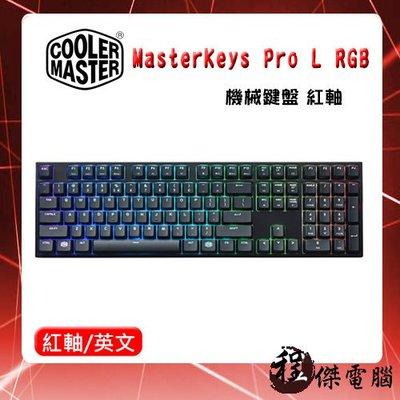 『高雄程傑電腦』Cooler Master Masterkeys PRO L RGB 機械鍵盤 紅軸英刻【實體店家】