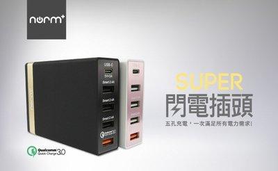 k 熱賣 norm+ 超級閃電插頭QC3.0 充電4倍快 五孔獨立輸出 USB Type-C port: 5V/3A霧黑