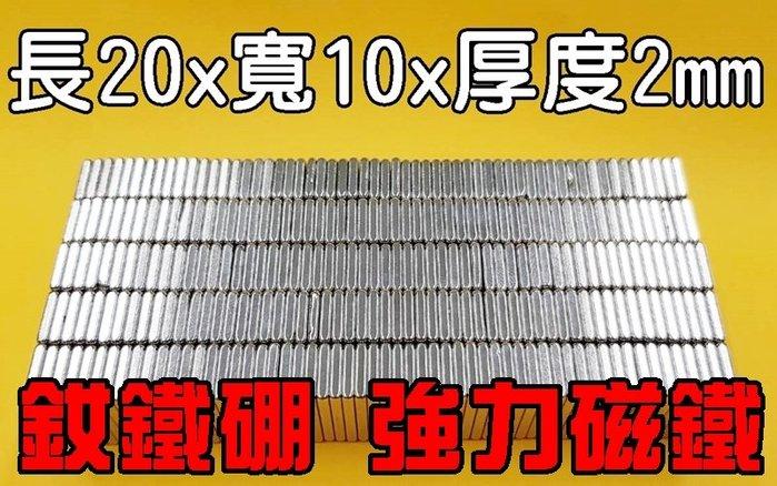 超強釹鐵硼強磁 強力磁鐵 吸鐵石 方型20mmx10mmx2mm 強力磁鐵超強力磁鐵 可以自行DIY文具教學