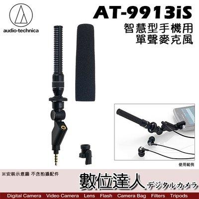 【數位達人】audio-technica 鐵三角 AT-9913iS 手機麥克風 指向性麥克風