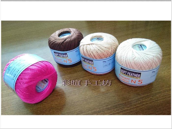 棉線編織SOFT FEATHER-5號珍珠棉線~披肩、圍巾~手工藝材料、編織工具、進口毛線、蕾絲線、棉線☆彩暄手工坊☆