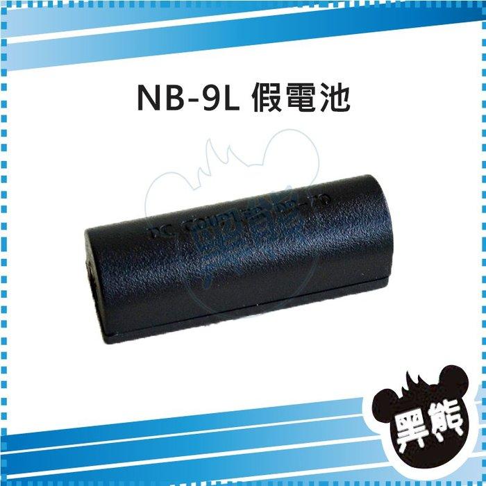 黑熊館 Canon NB-9L 假電池 NB9L DR-70 50S 510 530 1000HS 電池用轉接器