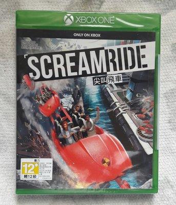 全新未拆 xboxone 尖叫飛車 Screamride
