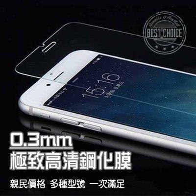 iPhone X XS Max XR i8 i7 i6s Plus SE 鋼化 玻璃膜 保護貼 9H硬度 風升美物