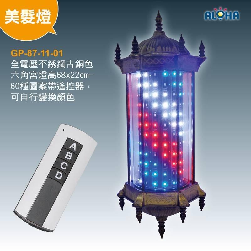 LED美髮轉燈【GP-87-11-01】全電壓不銹鋼古銅色六角宮燈(60種圖案)招牌燈 LED燈 立式美髮燈