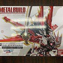 全新 日版  Metal Build 紅迷惘 飛行包 Gundam Astray Red Frame Flight Unit Option Set